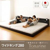 日本製 フロアベッド 照明付き 連結ベッド『Tonarine』 低ホルムアルデヒド