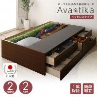 国産ヘッドレス ボックス構造 収納チェストベッド『Avantika』 引き出し収納ベッド