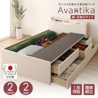 国産 宮付き ボックス構造 収納チェストベッド『Avantika』 引き出し収納ベッド
