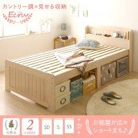 カントリー調 ベッド下収納付 天然木 すのこベッド『Ecru』 布団が使えるベッド