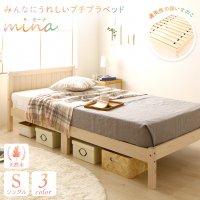 カントリー調 天然木 すのこベッド  『Mina』 布団が使えるベッド