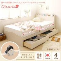 国産 花柄照明 引き出し付きベッド 『ohana』 引き出し収納ベッド