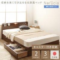 【組立設置費込】日本製照明・キャスター付きチェストベッド『Norucia』 ウォルナットブラウンベッド