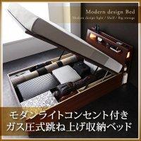 【組立設置費込】モダンライトコンセント付き・ガス圧式跳ね上げ収納ベッド Cyrus サイロス ベッド