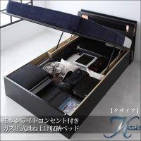 【組立設置費込】モダンライトコンセント付き・ガス圧式跳ね上げ収納ベッド Kezia ケザイア 収納ベッド
