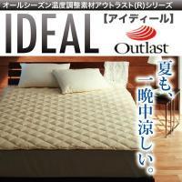 オールシーズン温度調整素材アウトラスト(R)シリーズ【IDEAL】アイディール 布団