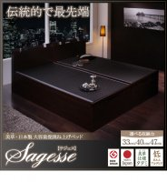 お客様組立 美草・日本製 大容量畳跳ね上げベッド【Sagesse】サジェス 和風・畳ベッド