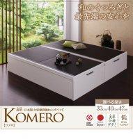 お客様組立 美草・日本製 大容量畳跳ね上げベッド【Komero】コメロ ガス圧跳ね上げ式収納ベッド