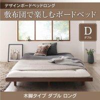 デザインボードベッドロング Girafy ジラフィ 脚付きベッド レッグベッド