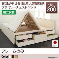 組立設置付 国産大容量収納ファミリーチェストベッド 組立設置ベッド