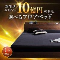 新生活おすすめの10億円売れたフロアベッドシリーズ 格安・激安ベッド