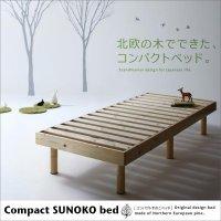 コンパクト天然木すのこベッド minicline ミニクライン 小さいベッド セミシングル