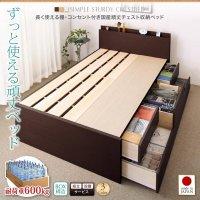 組立設置付 長く使える棚・コンセント付国産頑丈チェスト収納ベッド Heracles ヘラクレス 収納ベッド
