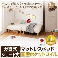ショート丈分割式 脚付きマットレスベッド 国産ポケット マットレスベッド ショートベッド 短いベッド