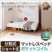 ショート丈分割式 脚付きマットレスベッド ポケット ショートベッド 短いベッド