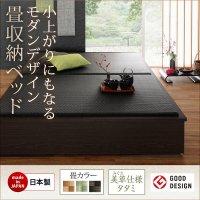 お客様組立 美草・日本製 小上がりにもなるモダンデザイン畳収納ベッド 花水木 ハナミズキ