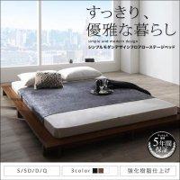 シンプルモダンデザインフロアローステージベッド Renita レニータ キングサイズ クイーンサイズ 大きいベッド