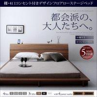 棚・4口コンセント付きデザインフロアローベッド Douce デュース キングサイズ クイーンサイズ 大きいベッド