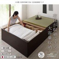 お客様組立 日本製・布団が収納できる大容量収納畳ベッド 悠華 ユハナ