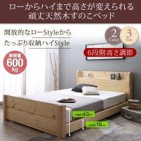 ローからハイまで高さが変えられる6段階高さ調節 頑丈天然木すのこベッド ishuruto イシュルト 北欧風ベッド