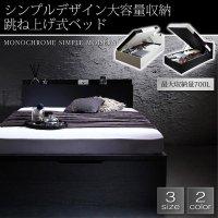 お客様組立 シンプルデザイン大容量収納跳ね上げ式ベッド Fermer フェルマー 収納ベッド
