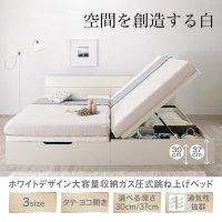 お客様組立 ホワイトデザイン大容量収納跳ね上げベッド WEISEL ヴァイゼル 収納ベッド