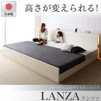 組立設置付 高さ調整できる国産ファミリーベッド LANZA ランツァ 脚付きベッド レッグベッド