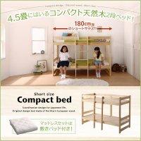 コンパクト天然木2段ベッド Jeffy ジェフィ ショートベッド 短いベッド