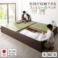 お客様組立 日本製・布団が収納できる大容量収納畳連結ベッド 陽葵 ひまり