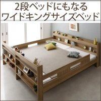 2段ベッドにもなるワイドキングサイズベッド Whentass ウェンタス 連結・家族ファミリーベッド