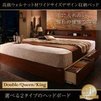 高級ウォルナット材ワイドサイズ収納ベッド Fenrir フェンリル 高級ベッド