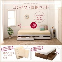 コンパクト収納ベッド CS コンパクトスモール 収納ベッド