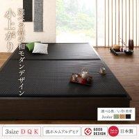 お客様組立 大型ベッドサイズの引出収納付き 選べる畳の和モダンデザイン小上がり 夢水花 ユメミハナ 和風・畳ベッド