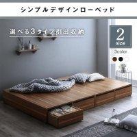 選べる引出収納付きシンプルデザインローベッド Menoce メノーチェ 収納ベッド