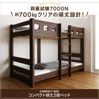 組立設置付 コンパクト頑丈2段ベッド minijon ミニジョン 2段ベッド