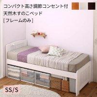 コンパクト高さ調節コンセント付天然木すのこベッド Fit-in mini フィットイン ミニ 高さを調節できるベッド