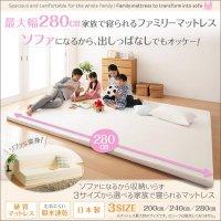 ソファになるから収納いらず 3サイズから選べる家族で寝られるマットレス