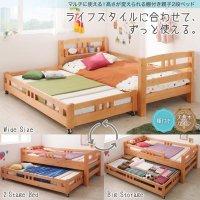 マルチに使える・高さが変えられる棚付き親子2段ベッド Star&Moon スターアンドムーン 天然木ベッド