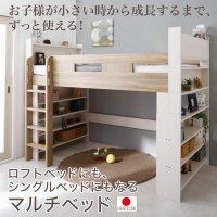 組立設置付 棚・コンセント付きシステムロフトベッド inity natural アイニティ ナチュラル 収納ベッド