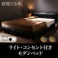 ライト・コンセント付きモダンデザインベッド Vesal ヴェサール 高級ベッド