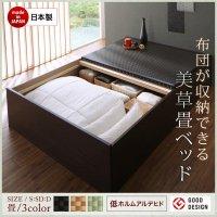 組立設置付き 布団が収納できる・美草・小上がり畳ベッド 収納ベッド