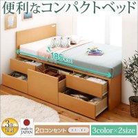 組立設置付 コンセント付き国産コンパクトチェスト収納ベッド Flumen フルーメン 収納ベッド
