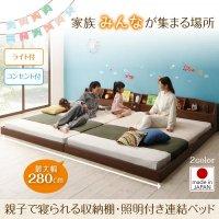 親子で寝られる収納棚・照明付き連結ベッド JointFamily ジョイント・ファミリー ローベッド