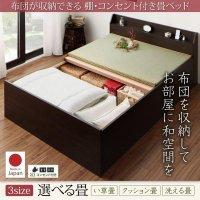 組立設置付 布団が収納できる棚・コンセント付き畳ベッド 収納ベッド