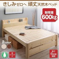 耐荷重600kg 6段階高さ調節 コンセント付超頑丈天然木すのこベッド Walzza ウォルツァ すのこベッド