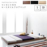 布団のように使える 棚 コンセント付き フロア ロー ベッド SKYline B スカイ・ライン ベータ 格安・激安ベッド