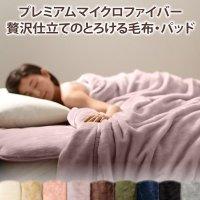 プレミアムマイクロファイバー贅沢仕立てのとろける毛布・パッド gran+ グランプラス 布団カバー・ボックスシーツ