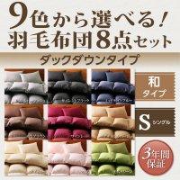 9色から選べる 羽毛布団 8点セット 羽毛布団