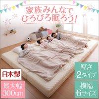 豊富な6サイズ展開 厚さが選べる 寝心地も満足なひろびろファミリーマットレス マットレス