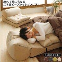 座れて枕にもなるごろ寝ビーズクッションソファ 新商品